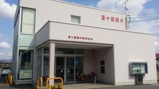 百十四銀行綾南支店