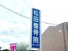松田整骨院