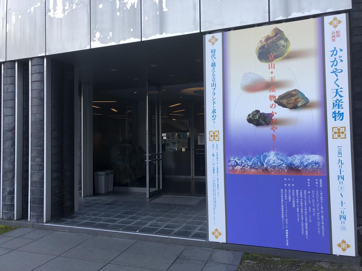 富山県立山博物館