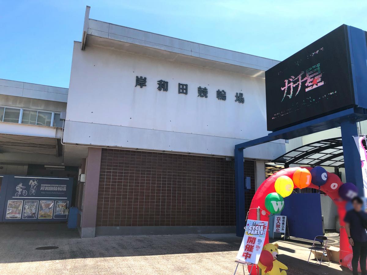 岸和田競輪場 外観
