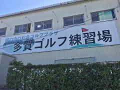 多賀ゴルフ練習場