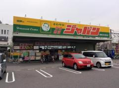 ジャパン 吹田穂波店