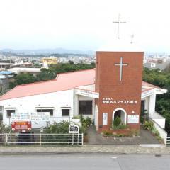 安慶名教会