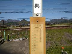 「興」バス停留所