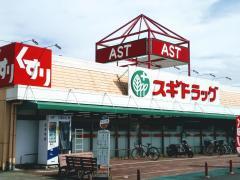 スギ薬局 豊郷店