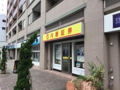 内藤証券株式会社 湘南サテライト