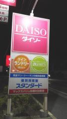 ザ・ダイソー アクロスプラザ大館南店