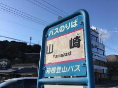 「山崎(湯河原町)」バス停留所