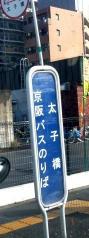 「太子橋」バス停留所