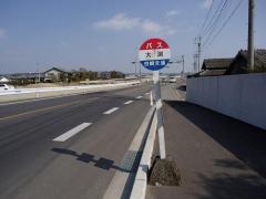 「大渕」バス停留所