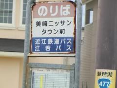「美崎ニッサンタウン前」バス停留所