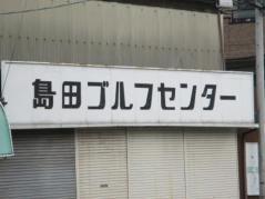 株式会社島田ゴルフセンター