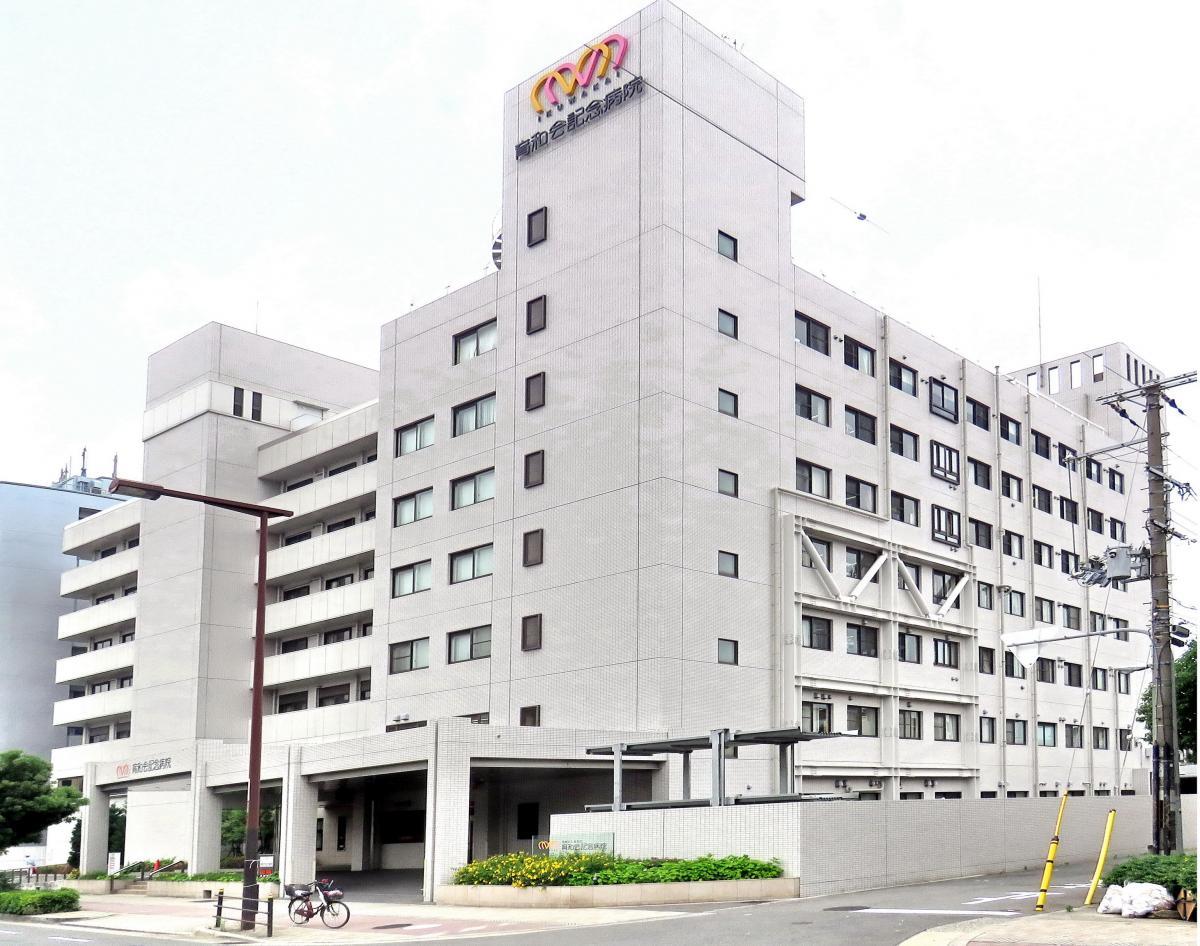 病院 会 記念 いく わ 医療法人社団 健育会