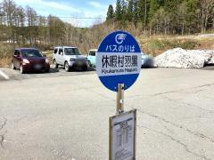 「休暇村羽黒」バス停留所