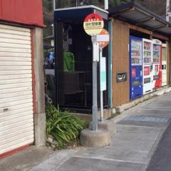 「田村警察署」バス停留所