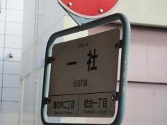 「一社」バス停留所
