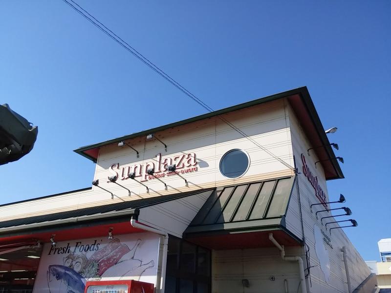 サンプラザ誉田店