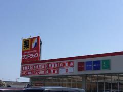 サンドラッグ 日立河原子店