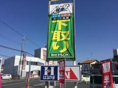 はるやま大和高田店