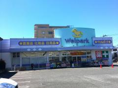 ウェルパーク越谷店
