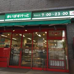 まいばすけっと 新横浜店