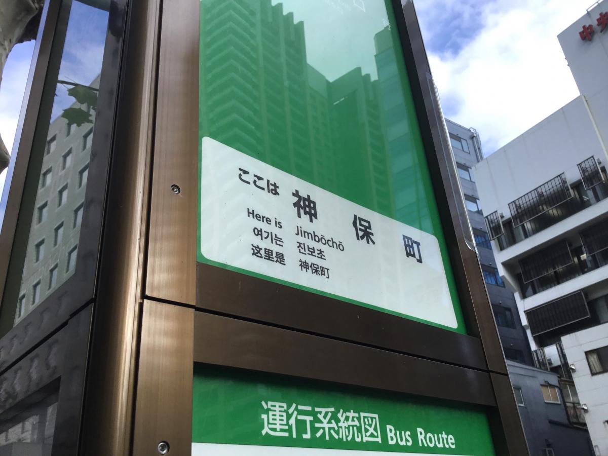 都営バス神保町バス停です。