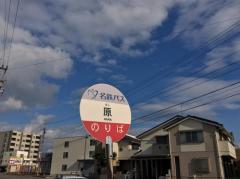 「原(みよし市)」バス停留所