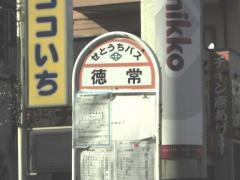 「徳常」バス停留所