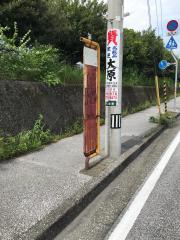 「球場前」バス停留所