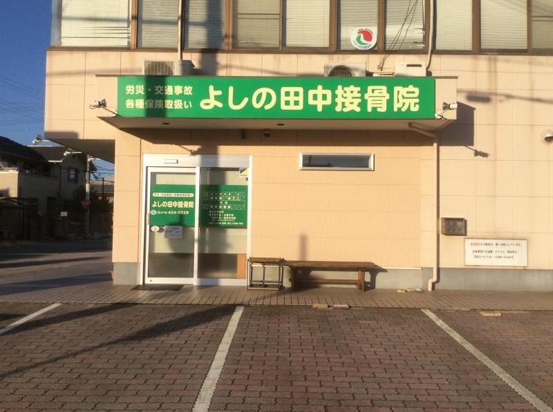 往診もしています、よしの田中接骨院!