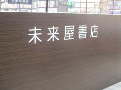 未来屋書店 各務原店