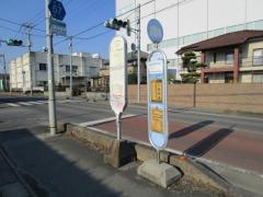 「三条町東」バス停留所