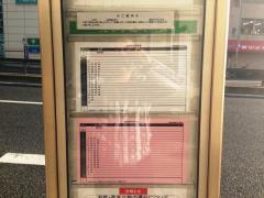 「阪神御影駅北」バス停留所