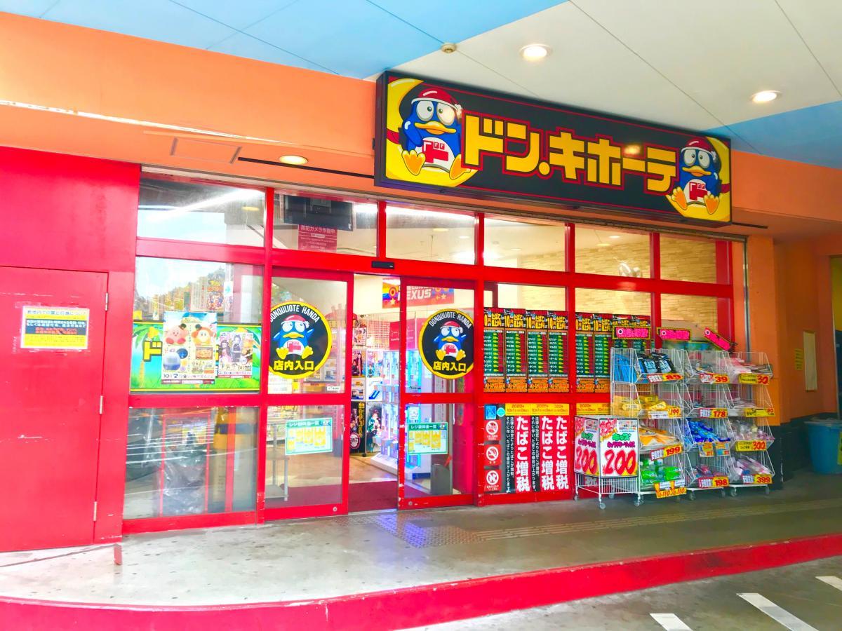 ドン・キホーテ 半田店