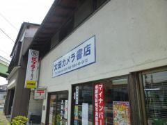 太田カメラ書店