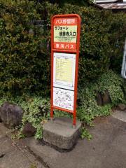 「ラフォーレ修善寺入口」バス停留所