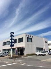 阿波銀行板野支店