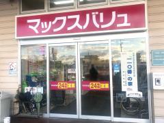 マックスバリュ 浜松和田店