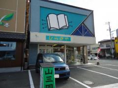 ひらのや書店