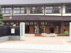 中村第一小学校