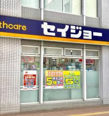 ココカラファイン・くすりセイジョー 熊谷駅前店