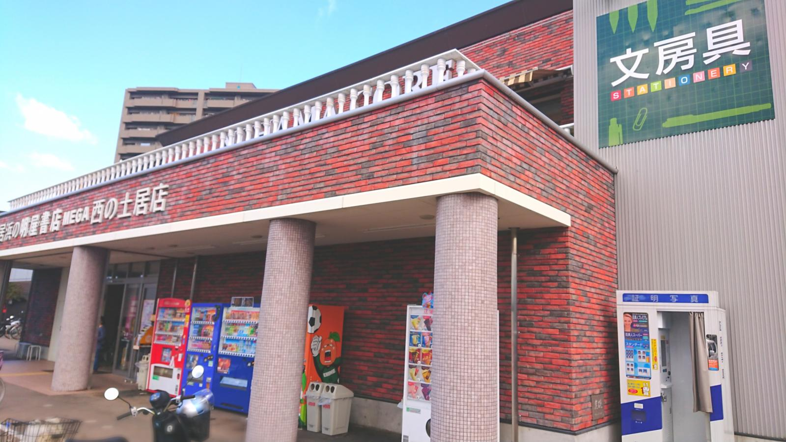 明屋書店 MEGA西の土居店