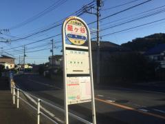 「星ケ谷」バス停留所