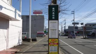 「鳴門高校前」バス停留所