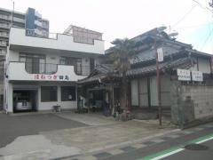 田島接骨院