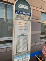 「原山三丁目」バス停留所