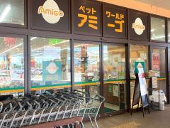 アミーゴ宇品店