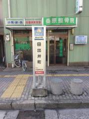「田出井町」バス停留所