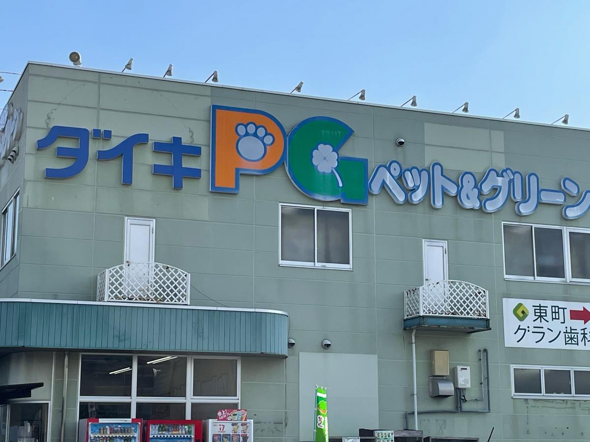 DCMダイキ東町店の別棟施設外観