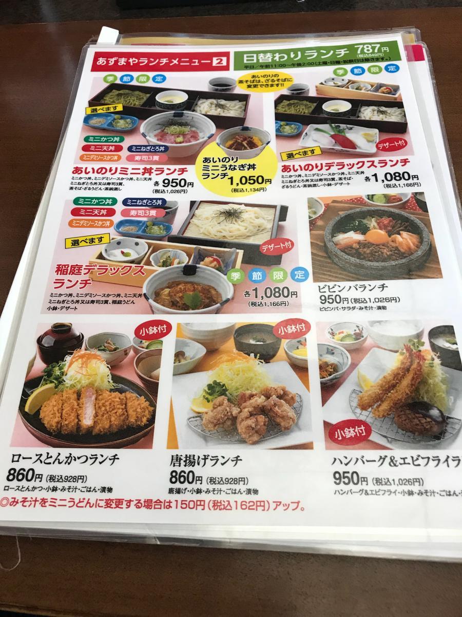 クックドア】あずまや和風レストラン(岡山県)